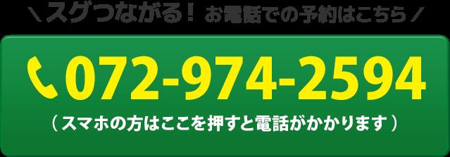 電話番号:072-974-2594